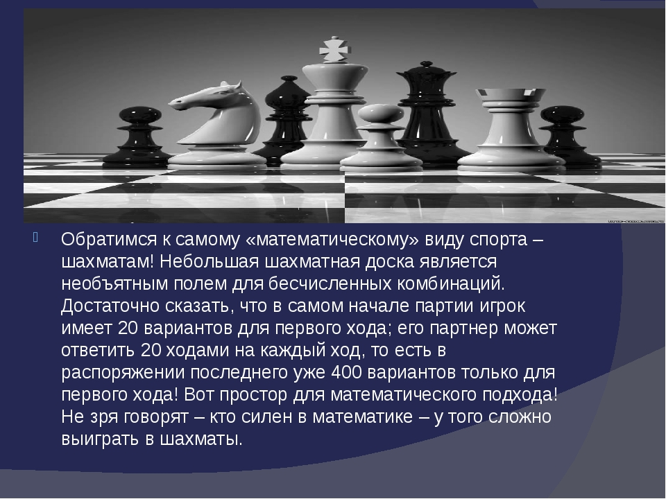 Обратимся к самому «математическому» виду спорта – шахматам! Небольшая шахма...