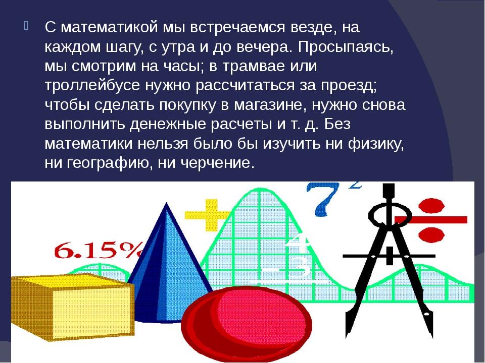 C математикой мы встречаемся везде, на каждом шагу, с утра и до вечера. Прос...