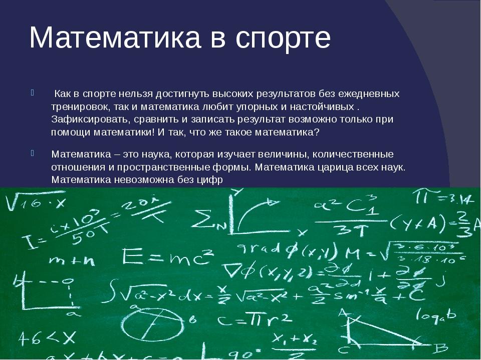 Математика в спорте Как в спорте нельзя достигнуть высоких результатов без еж...