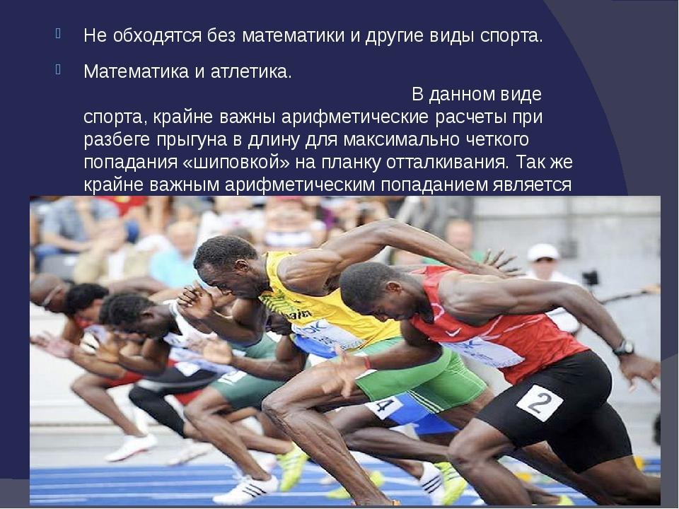 Не обходятся без математики и другие виды спорта. Математика и атлетика. В д...