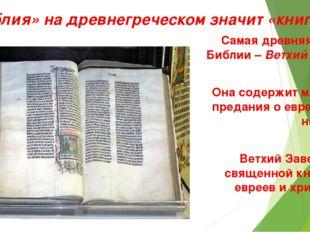 «Библия» на древнегреческом значит «книги». Самая древняя часть Библии – Ветх
