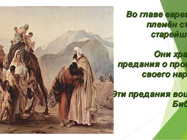 Во главе еврейских племён стояли старейшины. Они хранили предания о прошлом с...