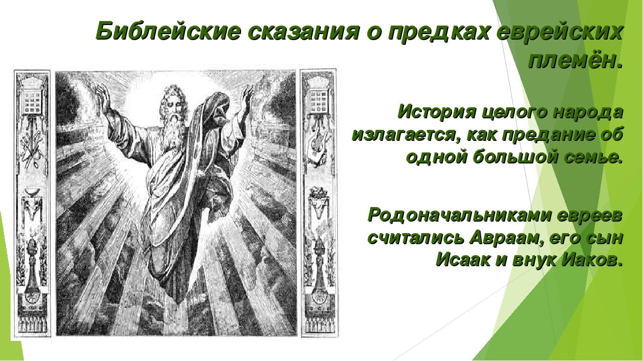 Библейские сказания о предках еврейских племён. История целого народа излагае...
