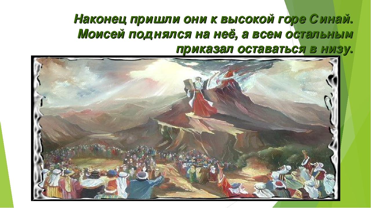 Наконец пришли они к высокой горе Синай. Моисей поднялся на неё, а всем остал...