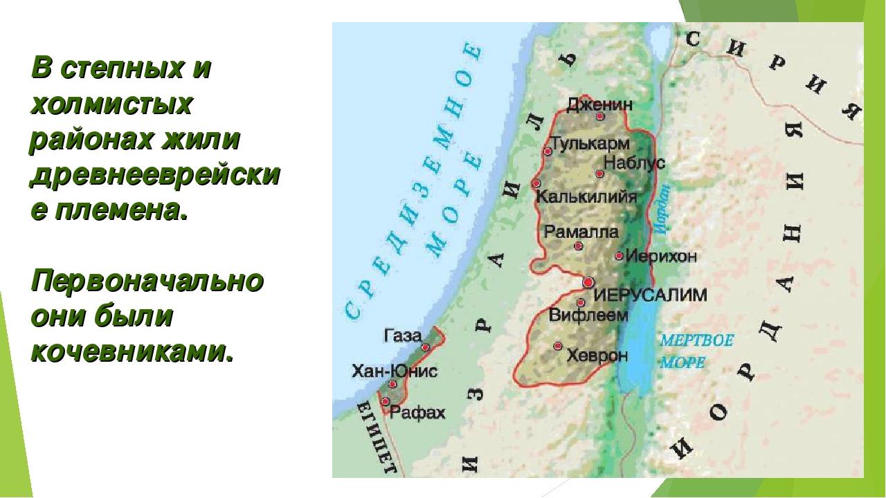 В степных и холмистых районах жили древнееврейские племена. Первоначально они...