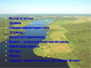 Характеристика Исток и устье Длина Общая характеристика Страна Волга историче