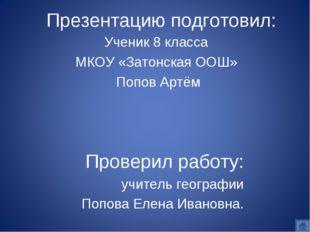 Презентацию подготовил: Ученик 8 класса МКОУ «Затонская ООШ» Попов Артём Пров