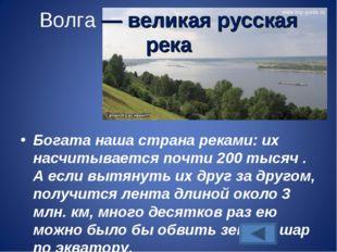 Волга — великая русская река Богата наша страна реками: их насчитывается почт
