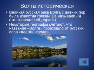 Волга историческая Великая русская река Волга с давних пор была известна грек