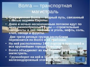 Волга — транспортная магистраль Современная Волга — водный путь, связанный с