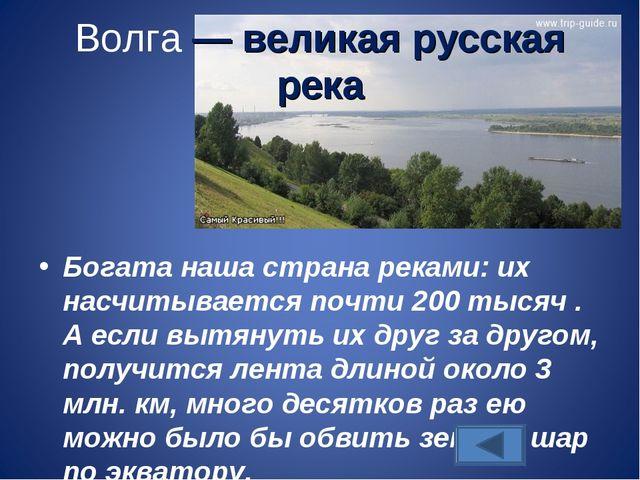 Волга — великая русская река Богата наша страна реками: их насчитывается почт...