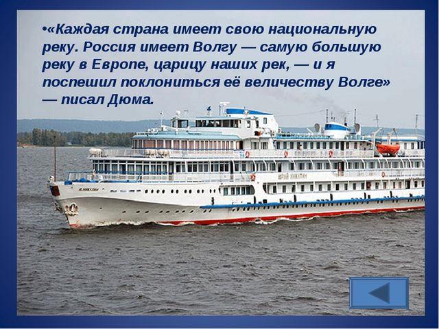 «Каждая страна имеет свою национальную реку. Россия имеет Волгу — самую больш...