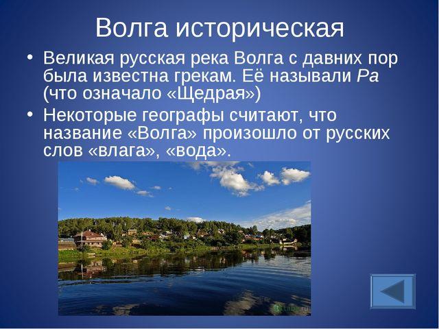 Волга историческая Великая русская река Волга с давних пор была известна грек...