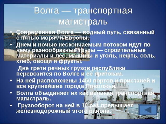 Волга — транспортная магистраль Современная Волга — водный путь, связанный с...