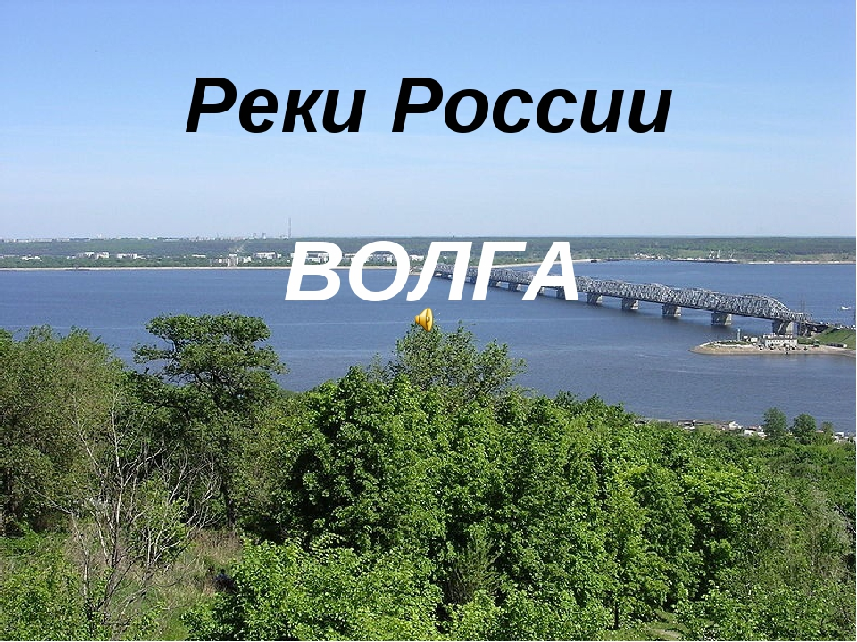 ВОЛГА Реки России