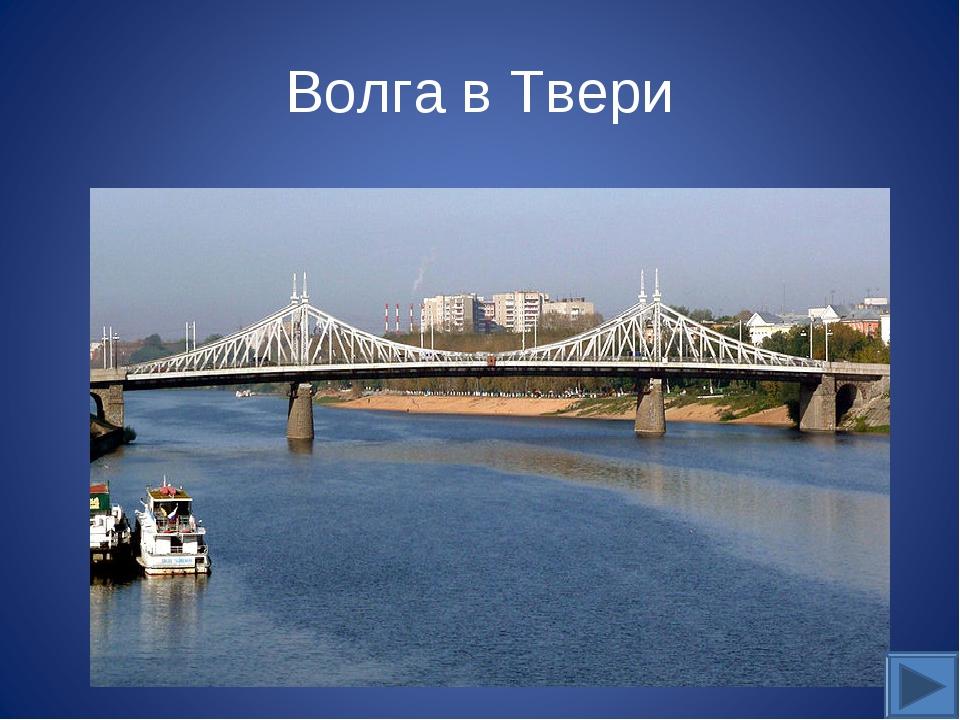 Волга в Твери