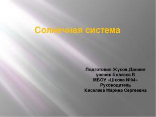 Солнечная система Подготовил Жуков Даниил ученик 4 класса В МБОУ «Школа №94»