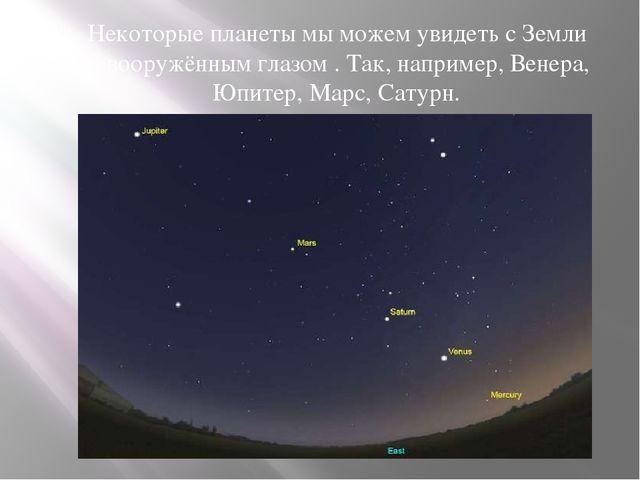 Некоторые планеты мы можем увидеть с Земли невооружённым глазом . Так, наприм...