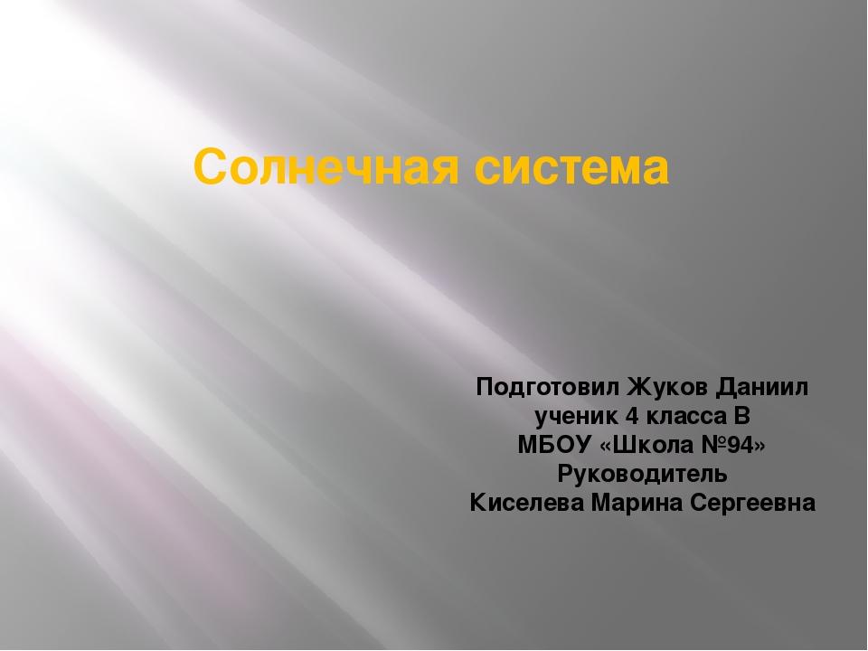 Солнечная система Подготовил Жуков Даниил ученик 4 класса В МБОУ «Школа №94»...