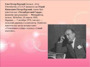 Ежи Петерсбурский (польск. Jerzy Petersburski, в СССР значился как Юрий Яковл