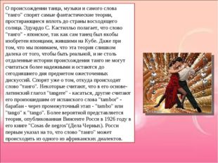 """О происхождении танца, музыки и самого слова """"танго"""" спорят самые фантастичес"""
