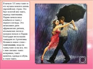 В начале XX века танго и его музыка вошли в жизнь европейских стран. Это был