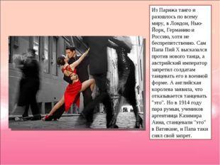 Из Парижа танго и разошлось по всему миру, в Лондон, Нью-Йорк, Германию и Рос