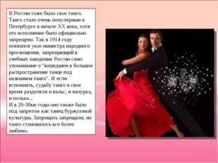 В России тоже было свое танго. Танго стало очень популярным в Петербурге в на