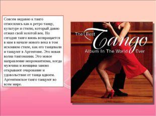 Совсем недавно к танго относились как к ретро танцу, культуре и стилю, которы