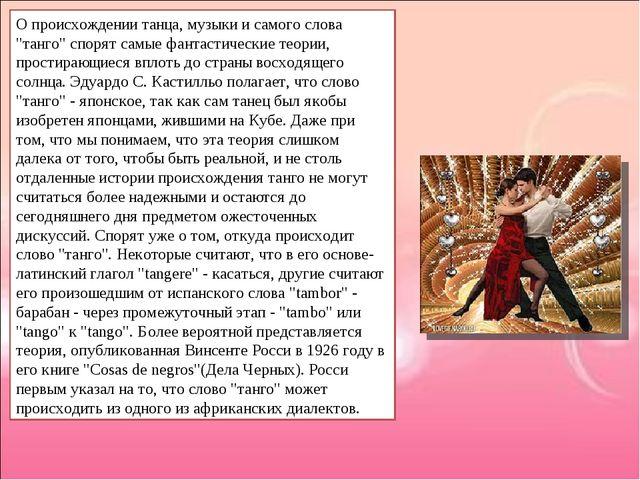 """О происхождении танца, музыки и самого слова """"танго"""" спорят самые фантастичес..."""