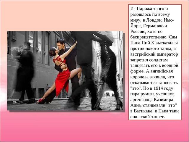 Из Парижа танго и разошлось по всему миру, в Лондон, Нью-Йорк, Германию и Рос...