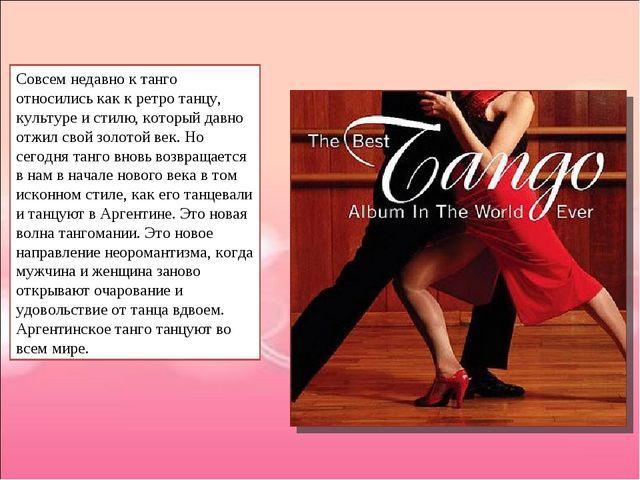 Совсем недавно к танго относились как к ретро танцу, культуре и стилю, которы...