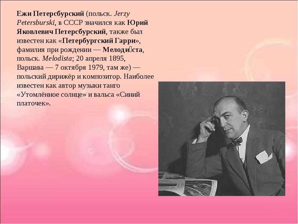 Ежи Петерсбурский (польск. Jerzy Petersburski, в СССР значился как Юрий Яковл...