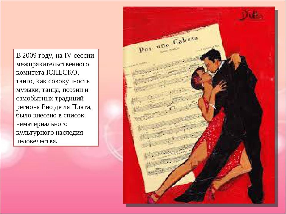 В 2009 году, на IV сессии межправительственного комитета ЮНЕСКО, танго, как с...