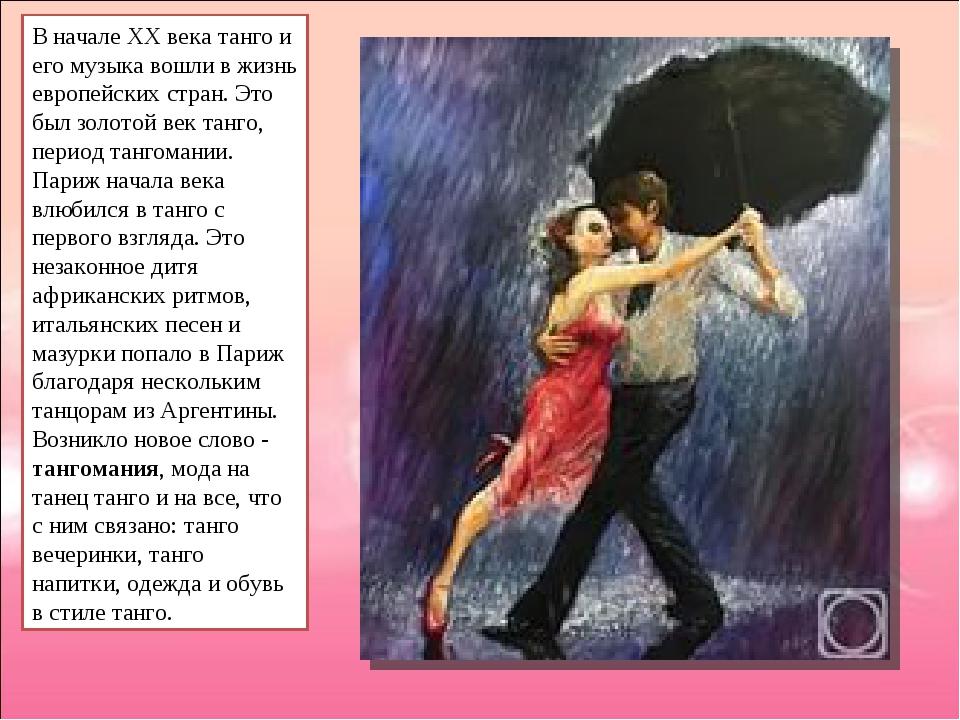 В начале XX века танго и его музыка вошли в жизнь европейских стран. Это был...