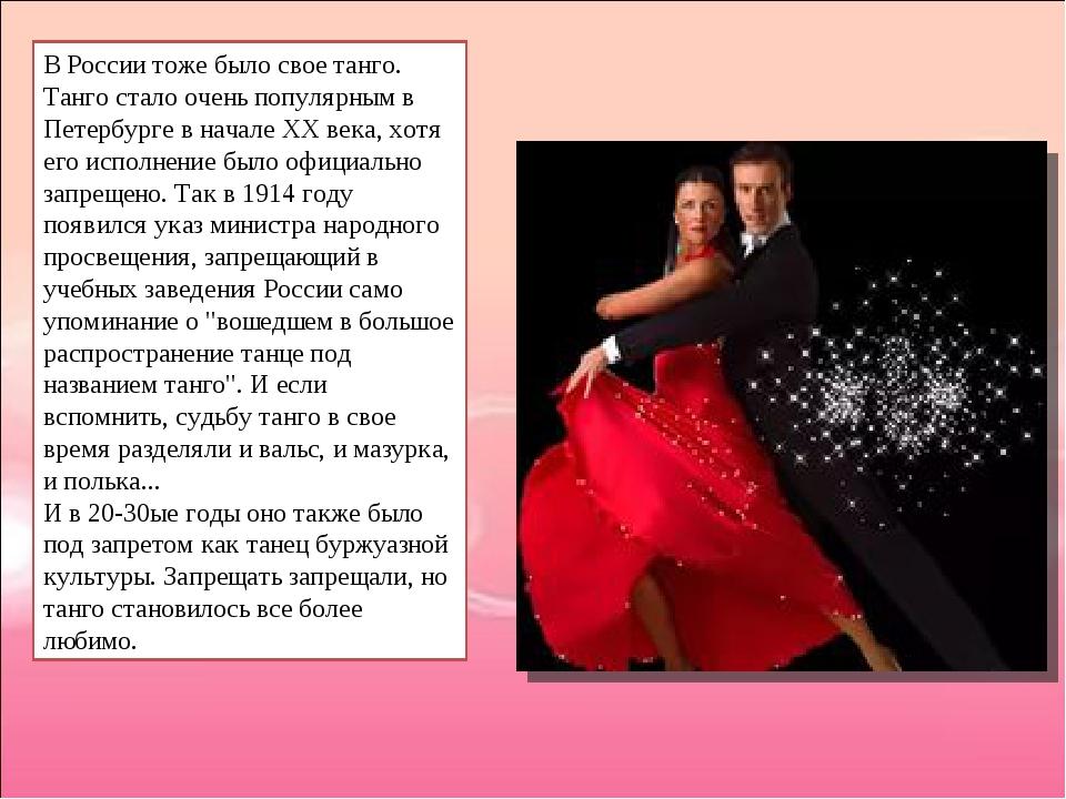 В России тоже было свое танго. Танго стало очень популярным в Петербурге в на...