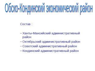 Состав : Ханты-Мансийский административный район Октябрьский административны