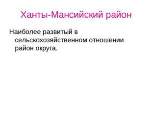 Ханты-Мансийский район Наиболее развитый в сельскохозяйственном отношении рай