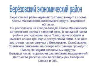 Березовский район административно входит в состав Ханты-Мансийского автономн
