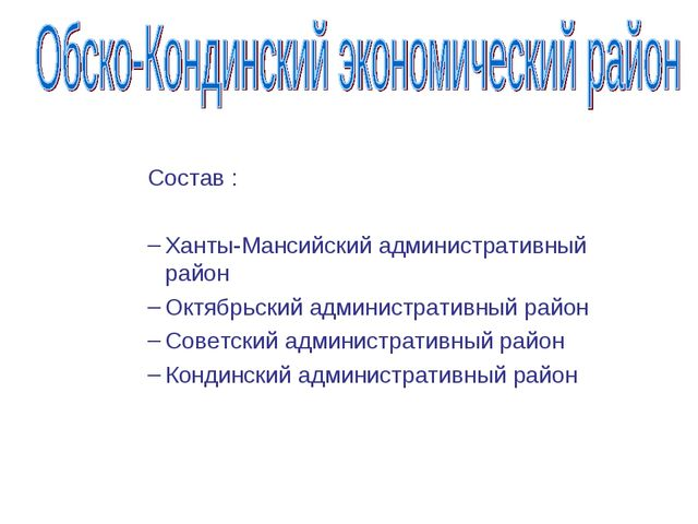 Состав : Ханты-Мансийский административный район Октябрьский административны...