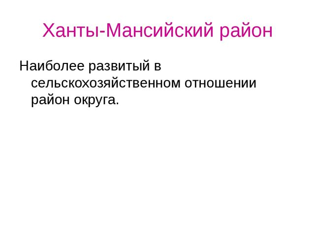 Ханты-Мансийский район Наиболее развитый в сельскохозяйственном отношении рай...