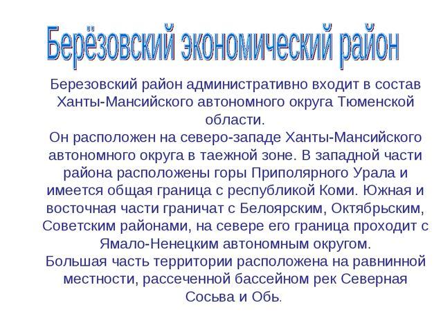 Березовский район административно входит в состав Ханты-Мансийского автономн...