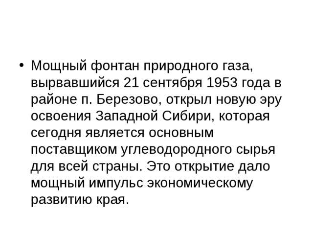Мощный фонтан природного газа, вырвавшийся 21 сентября 1953 года в районе п....