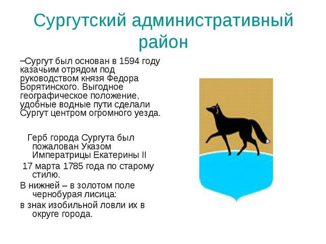Сургутский административный район Герб города Сургута был пожалован Указом Им...