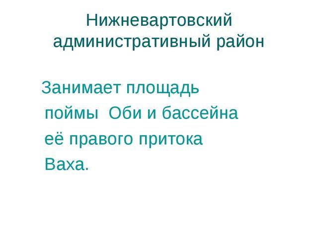 Нижневартовский административный район Занимает площадь поймы Оби и бассейна...