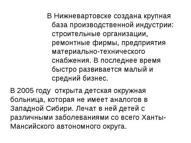 В Нижневартовске создана крупная база производственной индустрии: строительны...
