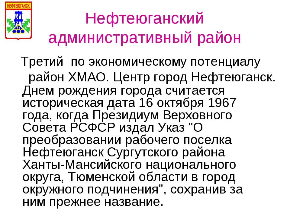 Нефтеюганский административный район Третий по экономическому потенциалу райо...