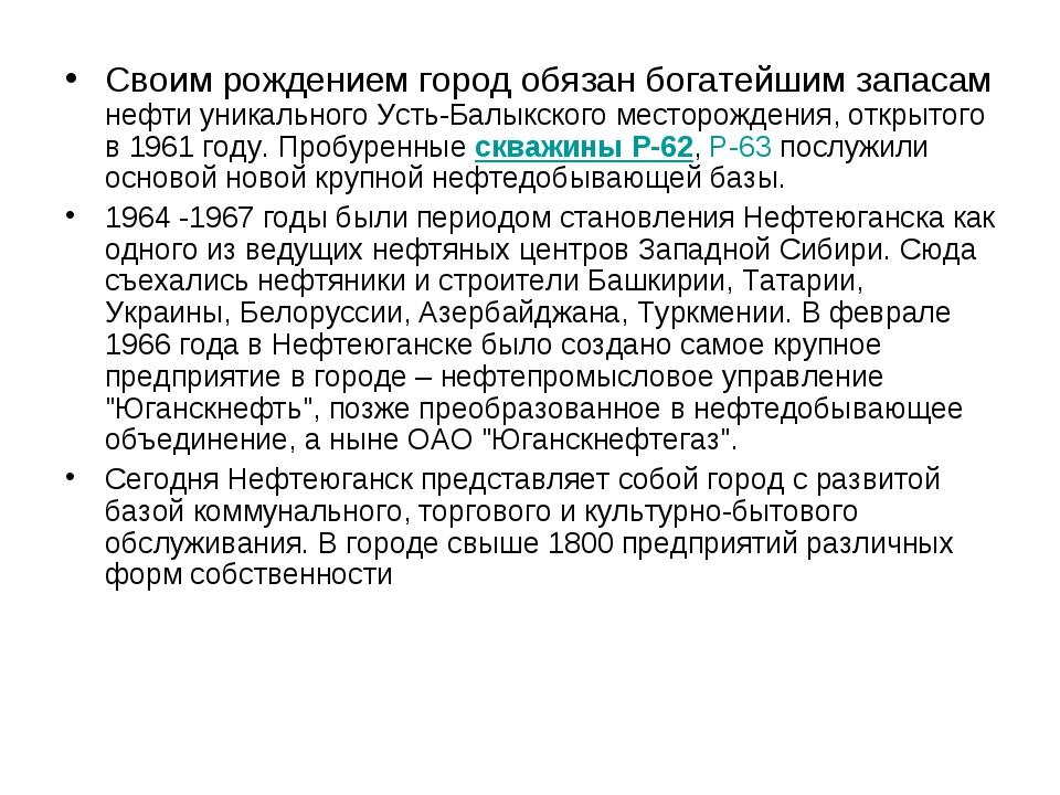 Своим рождением город обязан богатейшим запасам нефти уникального Усть-Балыкс...