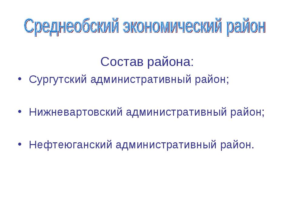 Состав района: Сургутский административный район; Нижневартовский администра...