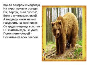 """Как-то вечером к медведю На пирог пришли соседи: Ёж, барсук, енот, """"косой"""", В"""